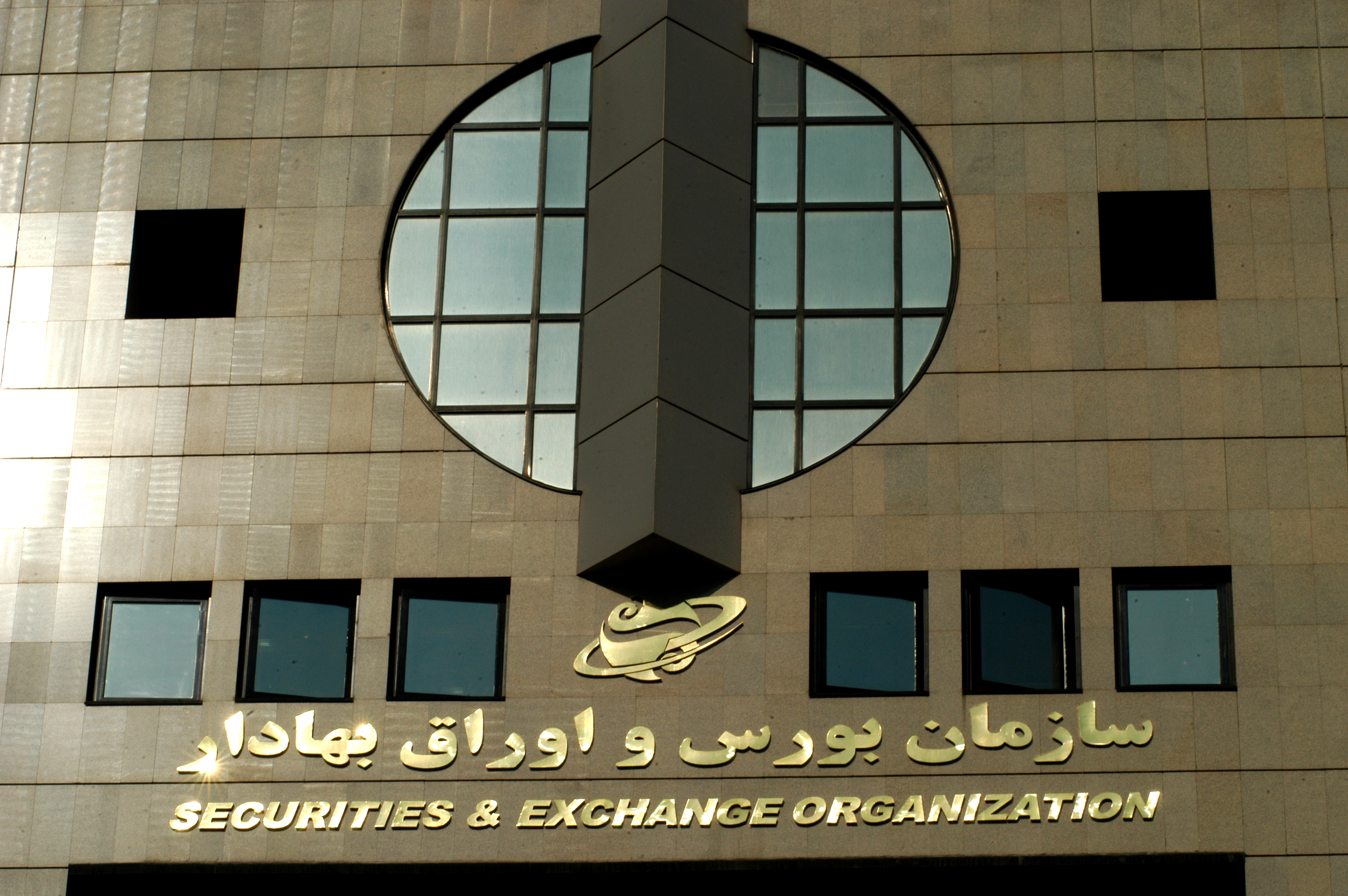 The Presence of the Securities and Exchange Organization In the Exhibition is Excluded